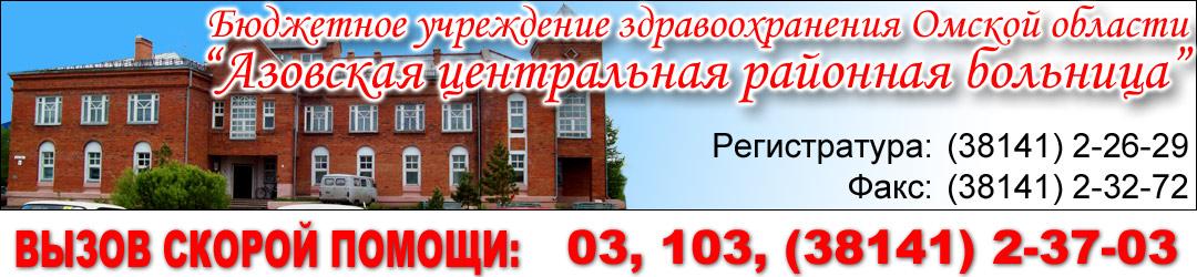 """БУЗОО """"Азовская ЦРБ"""" Официальный сайт"""